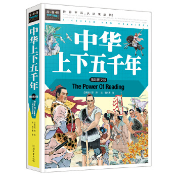 【正版包邮】中华上下五千年 青少年版小学版 正版7-9-12岁畅销书排行榜古代史 儿童中国历史书籍