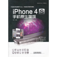 iPhone 4S手机原生秘笈 袁烨著 9787113144586 中国铁道出版社