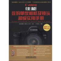 【全新直发】佳能数码单反相机及镜头超级实用手册 中国铁道出版社