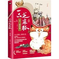 一品芝麻狐 1,巡山卷 王溥 9787505749139 中国友谊出版公司书源图书专营店