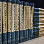 韩国首尔国立大学藏同顺泰号文书(全套18册)