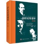 【正版全新直发】20世纪物理学(第3卷) (美)Laurie M Brown;刘寄星 9787030476357 科学