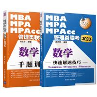 【全2册】2020MBA、MPA、MPAcc管理类联考 数学快速解题技巧+数学千题训练2020年管理类联考综合能力考研