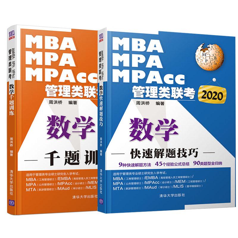【全2册】2020MBA、MPA、MPAcc管理类联考 数学快速解题技巧+数学千题训练2020年管理类联考综合能力考研联考教材快速解题方法书籍 品质好书 正版保障 优质服务 发货及时 售后无忧