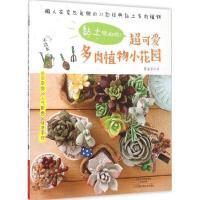 【正版全新直发】黏土做的哟!超可爱多肉植物小花园蔡青芬9787534