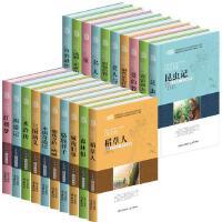 世界名著书籍套装青少年版20册 七年级指定阅读名著 课外书10-15岁中学生阅读书籍 钢铁是怎样炼成的鲁滨逊漂流记老人