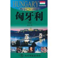 喀尔巴阡神骏-匈牙利(外交官带你看世界)