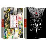 山海经 画集+文字版(套装共2册)