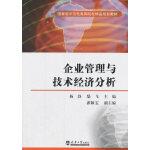 企业管理与技术经济分析