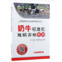 奶牛标准化规模养殖图册(平装版)