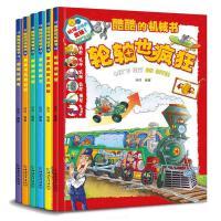 现货 酷酷的机械书(6册)9787513715027紫泥图书专营店