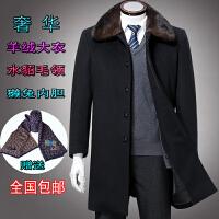 羊毛大衣尼克服男装中老年羊绒中长款水貂毛领獭兔内胆加厚呢外套