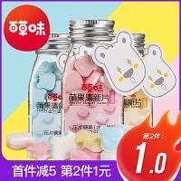 新品【百草味-萌C清口含片40gx2瓶】接吻零食喜糖香体糖薄荷糖果