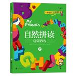 【正版现货】自然拼读启蒙教程2:MY PHONICS 2 陈蒂娜(Tina Chen);连理查德(Richard Li