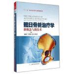 髋臼骨折治疗学――新概念与新技术 张春才 许硕贵 纪方 禹宝庆 上海科学技术出版社 9787547825211