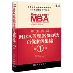 【新书店正版】中国首届MBA管理案例评选 百优案例集锦 第1辑苏敬勤、朱方伟、王淑娟9787030306333科学出版