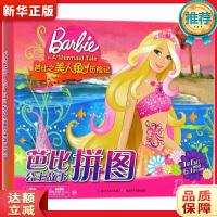 芭比公主故事拼图:芭比之美人鱼历险记 本社 湖北少儿出版社9787535358325【新华书店 全新正品】