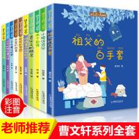 全10册拼音国王祖父的白手套木里的故事可可的特别通行证等 彩绘注音版一二三年级儿童读物带拼音6-12岁小学生课外阅读书