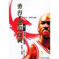 乔丹篮球宝典 卷二 降龙八掌篇 肯特,郑旭宏 绘 人民体育出版社 9787500923954