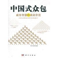 中国式众包-威客智慧的商业价值(GOOGLE、Youtube、亚马逊、联想、宜家、阿迪达斯、欧莱雅、麦当劳、万事达卡、