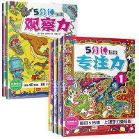 5分钟玩出观察力训练书+专注力训练书 6册儿童益智游戏力书正版逻辑思维训练视觉大发现畅销书套注意力培养3-6岁 儿童书