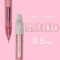 垫底辣妹同款 日本PILOT百乐HFC-20R小清新甜美波点笔杆摇摇自动铅笔0.5mm小学生进口文具HB绘画美术活动铅