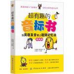 超有趣的音标书:当英语发音遇上超强记忆法(彩图珍藏版) 朱馨晴 中国纺织出版社 9787518038183