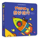 MOMO益智游戏书:MOMO的奇妙旅行