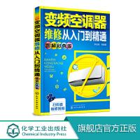 变频空调器维修从入门到精通(图解彩色版) 李志锋 化学工业出版社 9787122316325