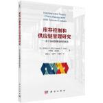库存控制和供应链管理研究――基于需求预测更新的视角(货号:A7) 9787030570789 科学出版社 (美)萨雷希
