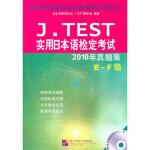【正版全新直发】J TEST 2010年真题集(E-F级)(含1MP3)�蚴涤萌毡居锛於�考试 日本语检定协会J.TES