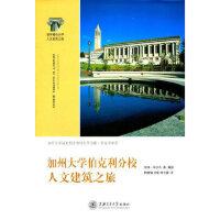 加州大学伯克利分校人文建筑之旅 (美)海尔凡 上海交通大学出版社 9787313070081