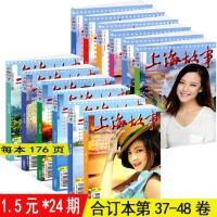 上海故事合订本37-48卷共12本打包今古传奇民间故事会杂志2020年7月起清仓