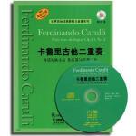 卡鲁里吉他二重奏-对话风格小品 作品第34号第二首 附CD一张 费尔迪南多・卡鲁里,顾梦怡 9787552305692