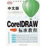 中文版CorelDRAW标准教程