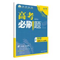 理想树67高考 2018新版高考必刷题物理3 选修3-5(必考) 适用2018高考