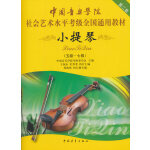 中国音乐学院社会艺术水平考级全国通用教材 小提琴(五级~七级)