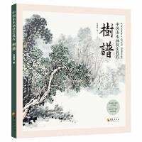 中国山水画技法教程:树谱