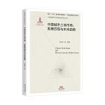 中国城市土地市场:发展历程与未来趋势