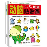 动脑贴贴画4-5岁 4册语言/思维/数学/创意 600-1200张贴纸小红花图书宝宝神奇贴纸书儿童书益智游戏宝贝益智力