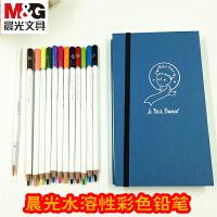 晨光文具彩铅彩色水溶性彩色铅笔儿童学习绘画12色纸盒礼品装彩铅