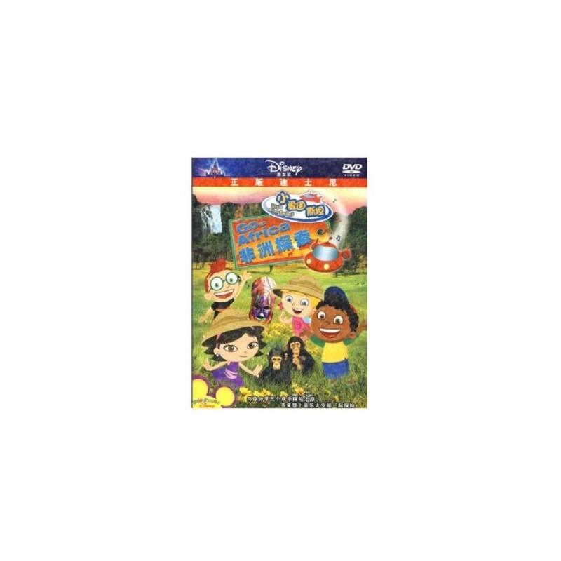 正版儿童动画片dvd碟片小爱因斯坦非洲探索迪士尼儿童动画片DVD 当天发货