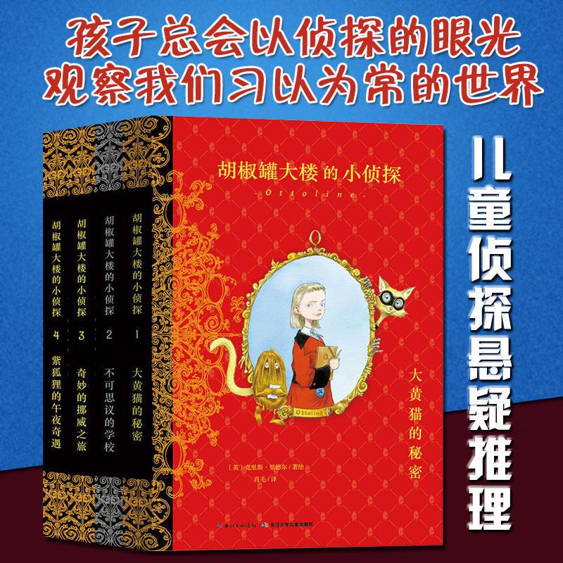 胡椒罐大楼的小侦探系列全4册 克里斯里德尔儿童文学课外阅读读物儿童侦探悬疑推理冒险奇幻书籍6-12岁小学生故事书益智游戏
