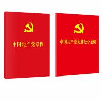 正版现货 【套装2本】中国共产党章程+中国共产党纪律处分条例(64开) 党建读物出版社