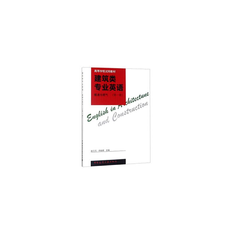 【正版全新直发】建筑类专业英语  暖通与燃气  册 赵三元等 9787112030354 中国建筑工业出版社