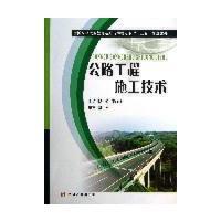 【二手旧书8成新】公路工程施工技术 邓超 等 黄河水利出版社 9787550904057