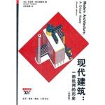 正版85品新 现代建筑:一部批判的历史(第四版) (美)弗兰姆普敦,张钦楠 9787108039194 生活.读书.新知