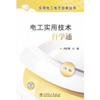 实用电工电子自学丛书 电工实用技术自学通(第二版)