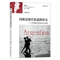 """阿根廷现代化道路研究:早期现代化的历史考察从""""世界的粮仓和肉库""""到""""衰败国家""""(深度研究,破解""""阿根廷之谜"""")"""