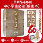 中国成语故事连环画(全60册)(收藏本)